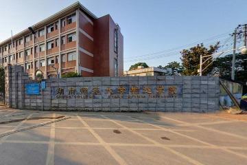湖南师范大学树达学院