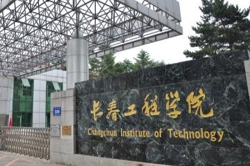 长春工程学院