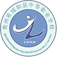 绥阳县中等职业学校