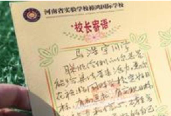 河南省实验学校裕鸿国际学校2021年高中招生简章