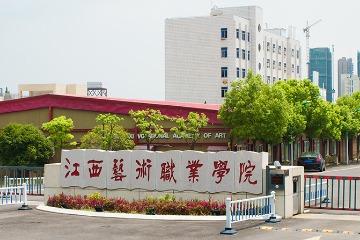 江西艺术职业学院
