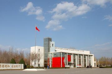 宁夏警官职业学院