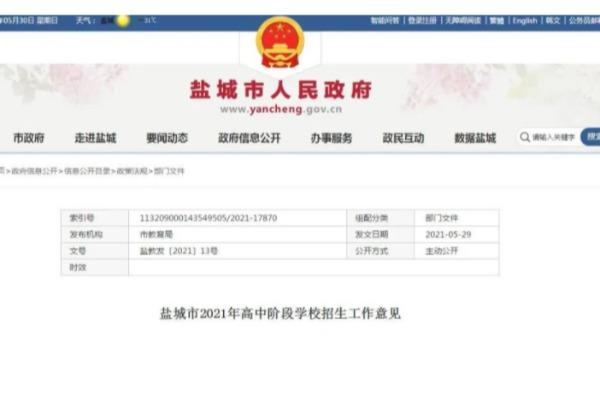 扬州四所普通高中招生计划出来啦!