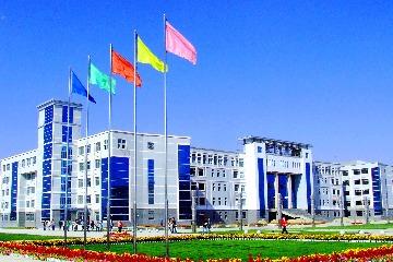 中国矿业大学银川学院