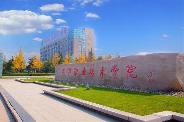咸阳职业技术学院