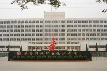 陕西经济管理职业技术学院