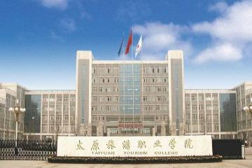 太原旅游职业学院