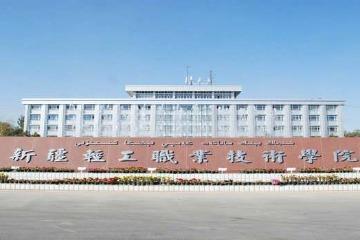 新疆轻工职业技术学院