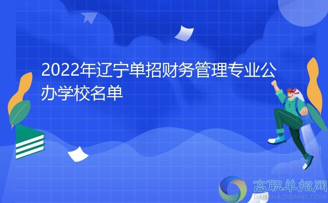 2022年辽宁单招财务管理专业公办学校名单