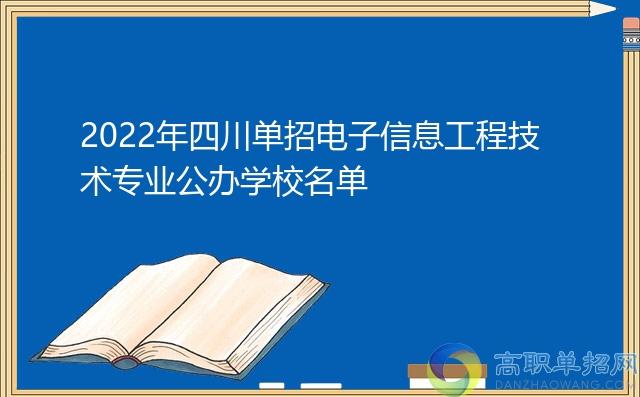 2022年四川单招电子信息工程技术专业公办学校名单