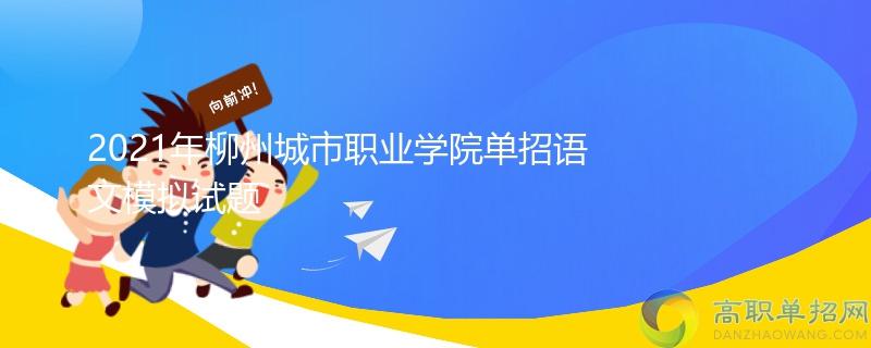 2021年柳州城市职业学院单招语文模拟试题