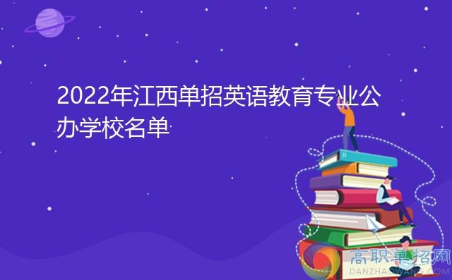 2022年江西单招英语教育专业公办学校名单