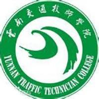 云南交通技师学院