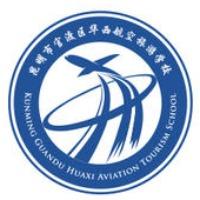 昆明市官渡区华西航空旅游学校