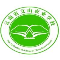 云南省文山农业学校