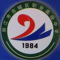 丽江市古城区职业高级中学