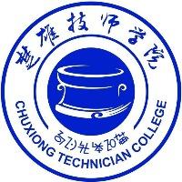 楚雄技师学院
