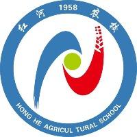 红河州农业学校
