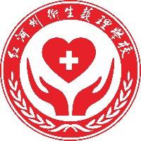 红河州卫生护理学校