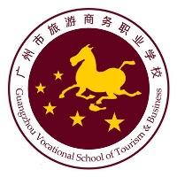 广州市旅游商务职业学校