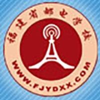 福建省邮电学校