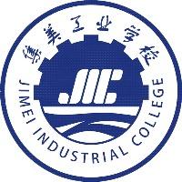 集美工业学校