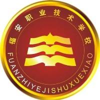 福安职业技术学校