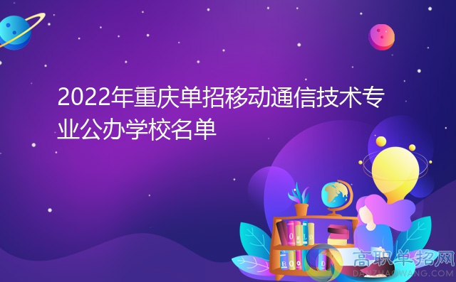 2022年重庆单招移动通信技术专业公办学校名单