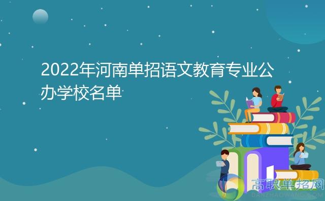 2022年河南单招语文教育专业公办学校名单