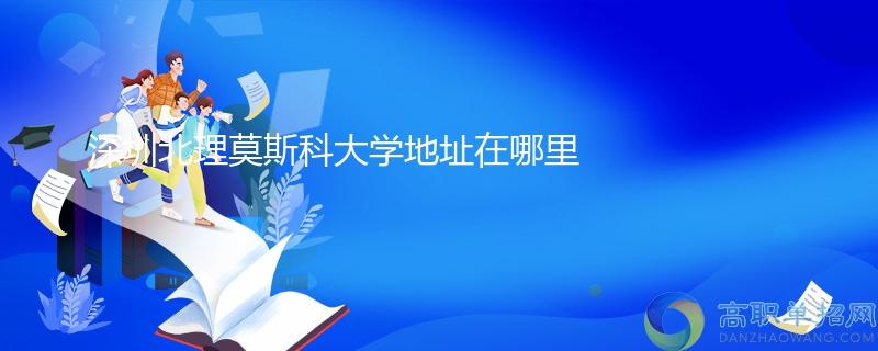 深圳北理莫斯科大学地址在哪里
