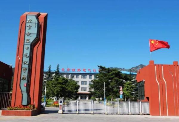 北京铁路电气化学校2021年招生简章