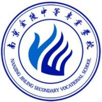 南京金陵中等专业学校