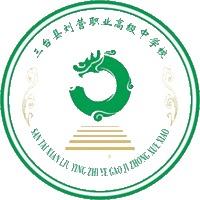 三台县刘营职业高级中学校