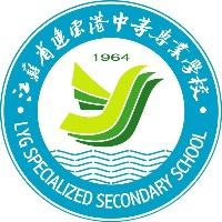 江苏省连云港中等专业学校
