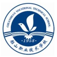 遂宁市船山职业技术学校