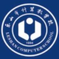 乐山市计算机学校