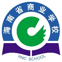 海南省商业学校