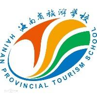 海南省旅游学校