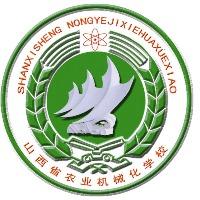 山西省农业机械化学校