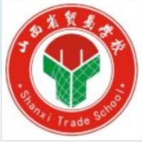 山西贸易学校
