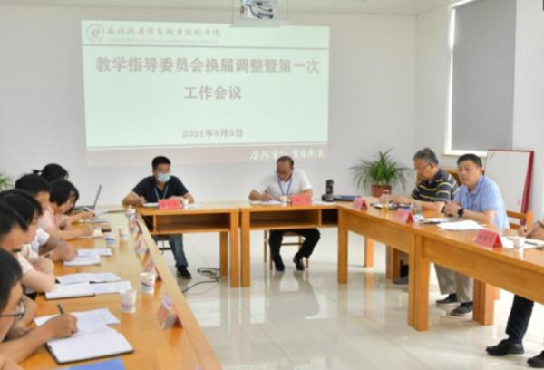 苏托资讯 | 苏州托普学院召开教学指导委员会换届调整暨第一次工作会议