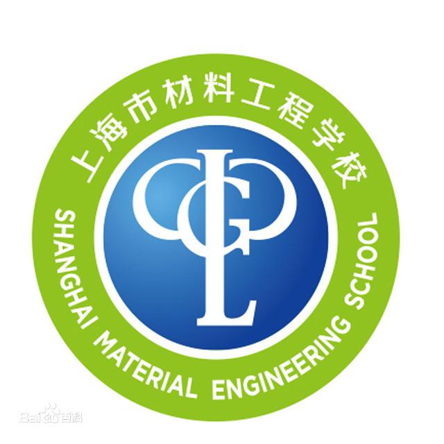 上海市材料工程学校