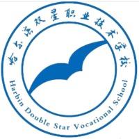 哈尔滨双星计算机职业技术学校