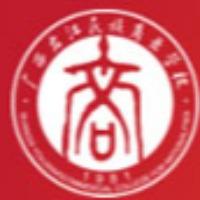 广西右江民族商业学校