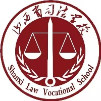 山西省司法学校