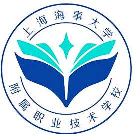 上海海事大学附属职业技术学校