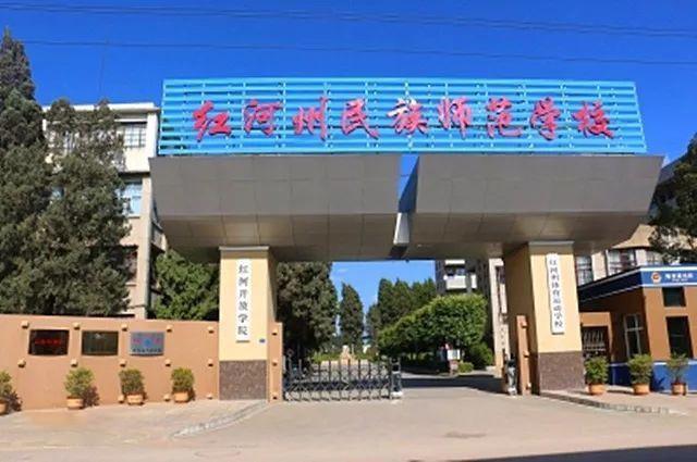 红河州民族师范学校