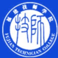福建技师学院