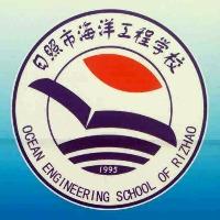 日照市海洋工程学校