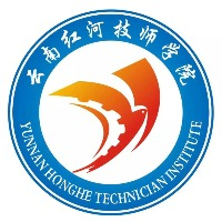 云南红河技师学院